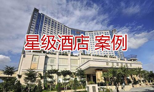 星级酒店、商务酒店工作服客户案例