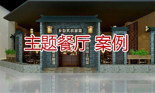 主题餐厅、连锁餐厅工作服客户案例