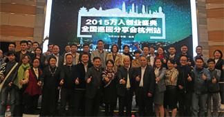 2015万人创业盛典全国巡回分享会携手卓简在杭精彩举行!