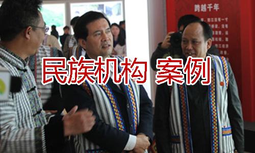 民族政府单位、民族协会会议服装客户案例