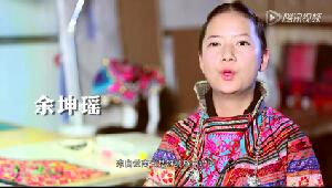 【余坤瑶】彝族少女誓言让彝绣走上国际舞台