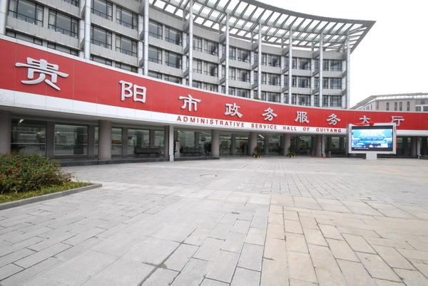 【市政】贵阳政务大厅采购特色民族工作服全记录