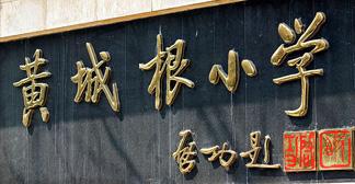 【北京】博猫平台代理为北京黄城根小学提供儿童民族服饰!