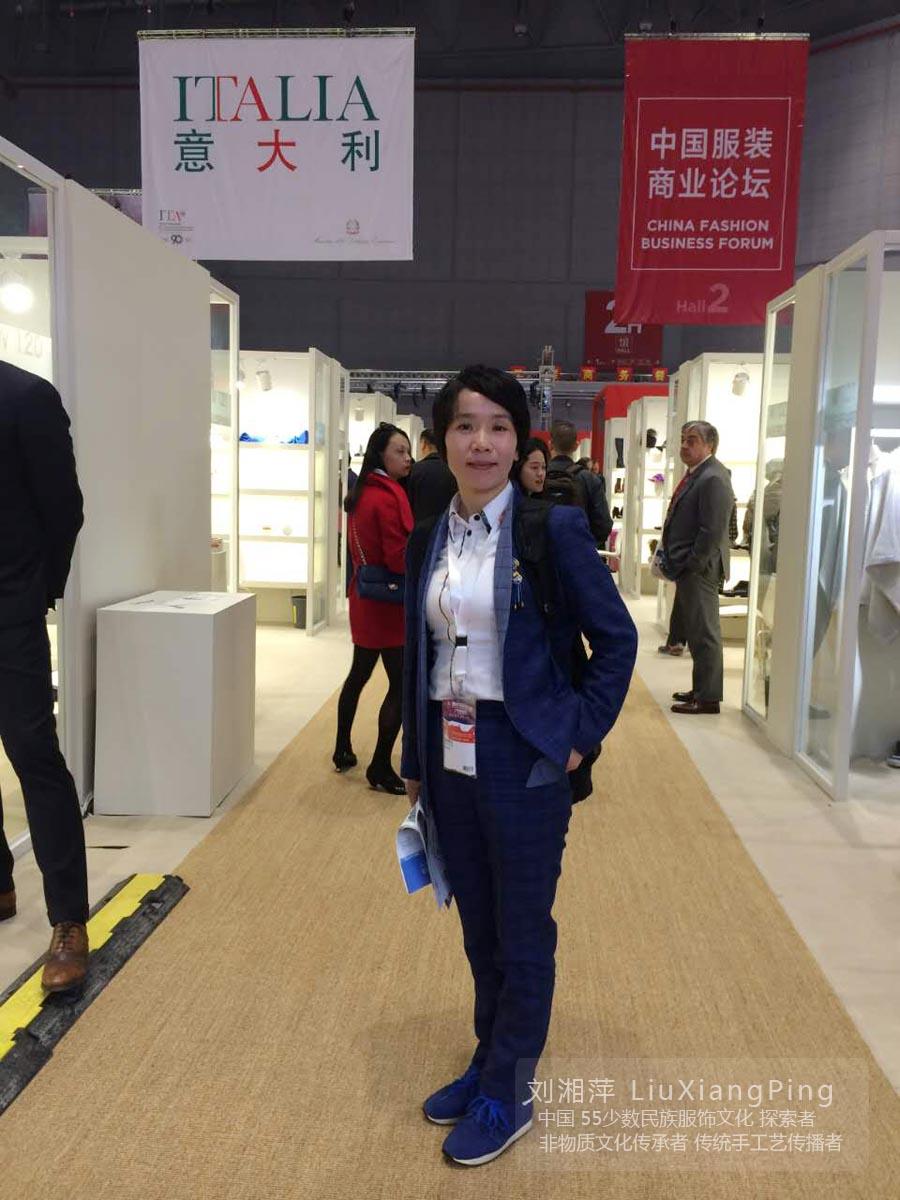 卓简创始人刘湘萍赴上海参加中国国际服装服饰博览会