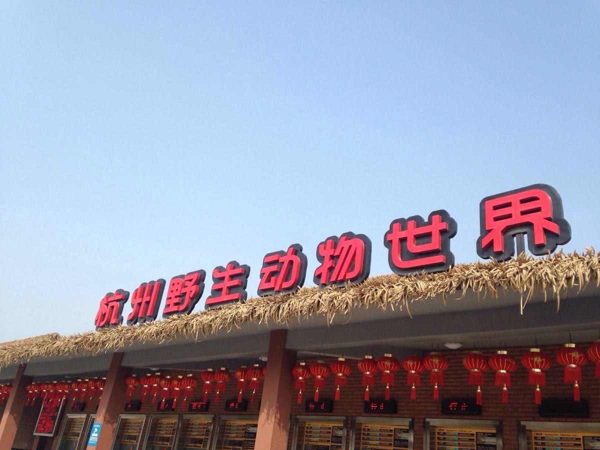 五一去哪?ta在杭州野生动物世界等你约~