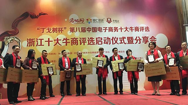 喜讯,快来围观!刘湘萍荣获浙江第八届牛商会秘书长职位
