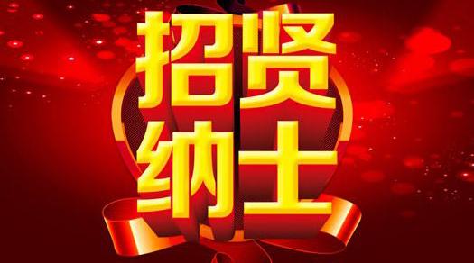 聘   2017年杭州承梦实业有限公司HR人员招聘、计划及管理