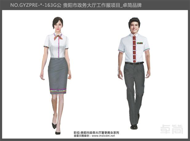 贵阳政务大厅民族公务员服饰夏装系列