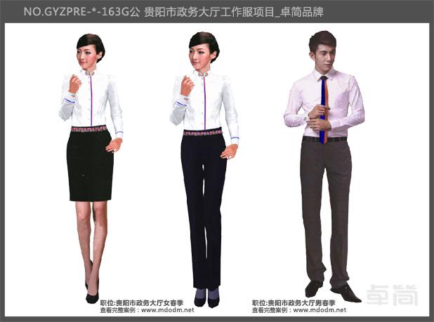 贵阳政务大厅民族公务员sbf888胜博发官网春季系列