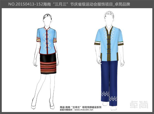 海南民族节庆党群建设服饰系列