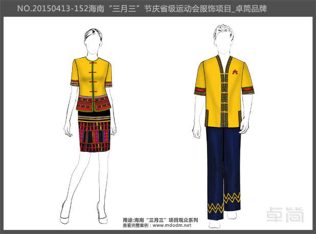 海南民族节庆组合观众服饰系列