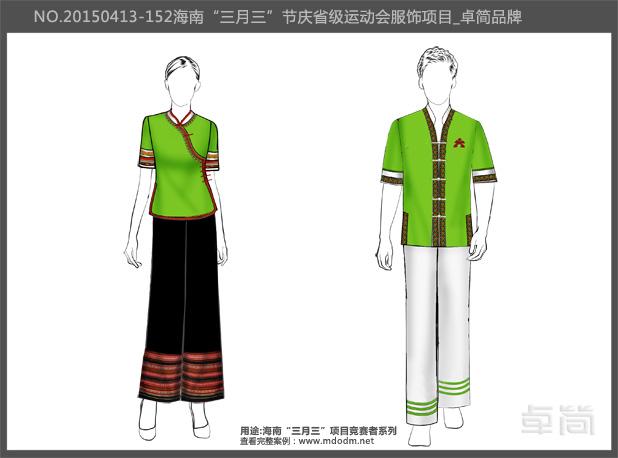 海南民族节庆组合竞赛者服饰系列