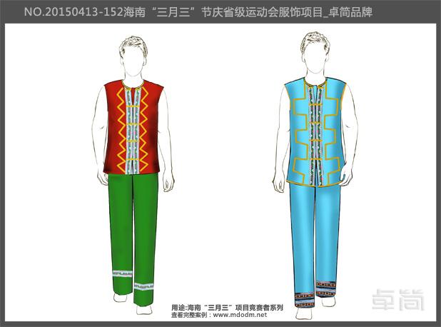 海南民族节庆男竞赛者服饰系列