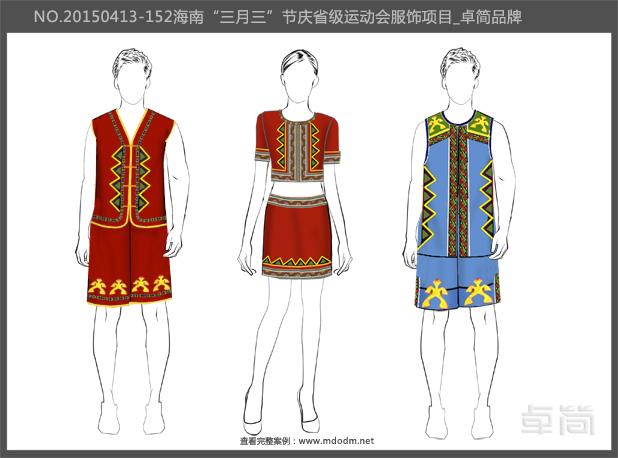 海南民族节庆竞赛者服饰系列