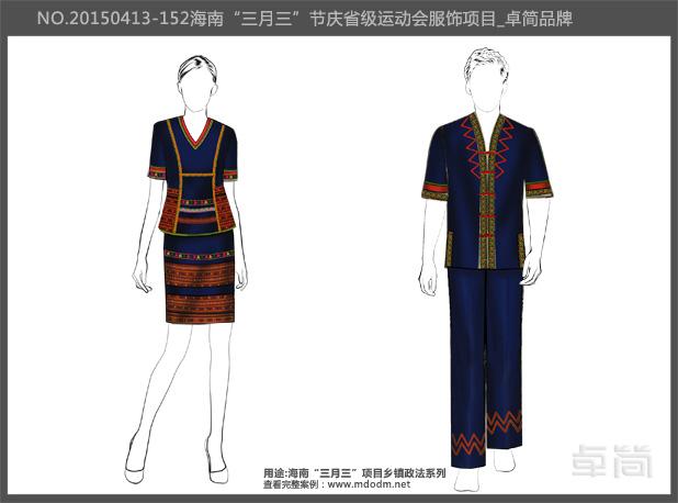 海南民族节庆乡镇政法服饰系列