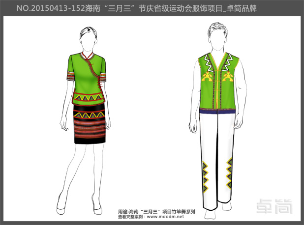 海南民族节庆竹竿舞服饰系列