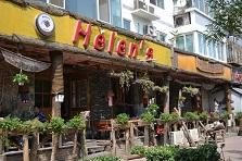 Helen's-全国连锁特色餐饮酒吧牵手乐虎国际官网