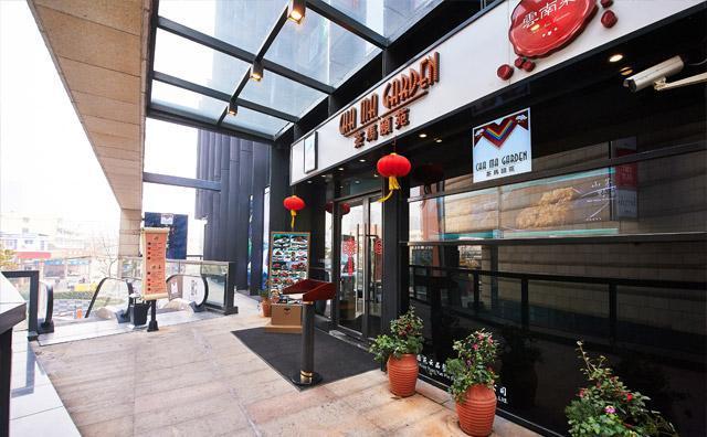 上海园苑餐饮主题餐厅