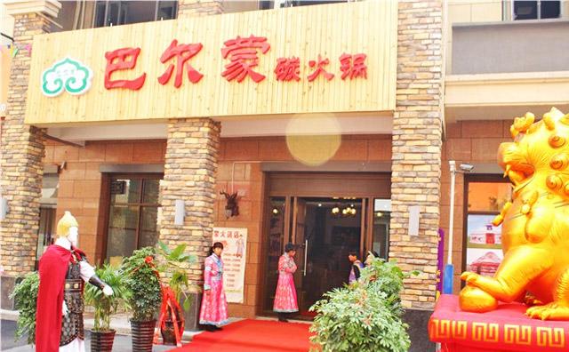 蒙古火锅主题餐厅