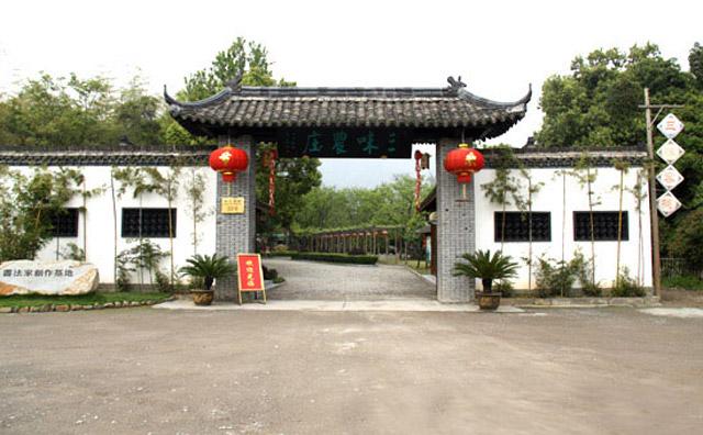 富阳三味农庄主题餐厅