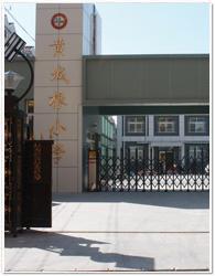 北京黄城根小学.jpg