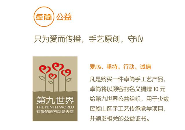 卓简公益LOGO官网.jpg