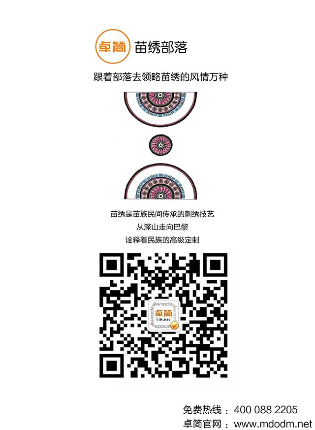 苗绣部落1300分辨率2官网用图.jpg